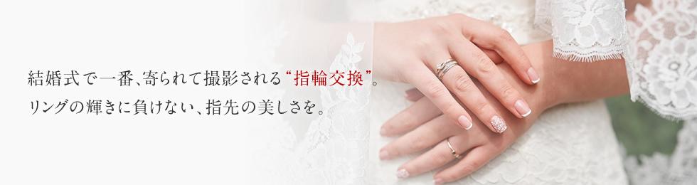 Nail for Bridal