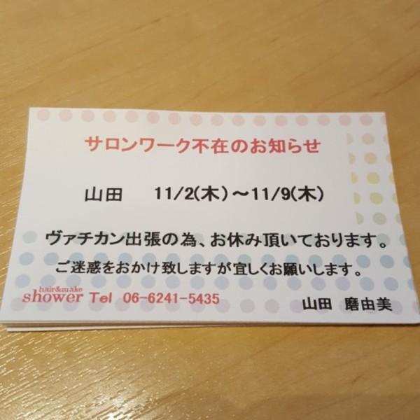 山田✂不在のお知らせ!