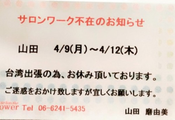 山田磨由美のサロンワーク不在のお知らせ