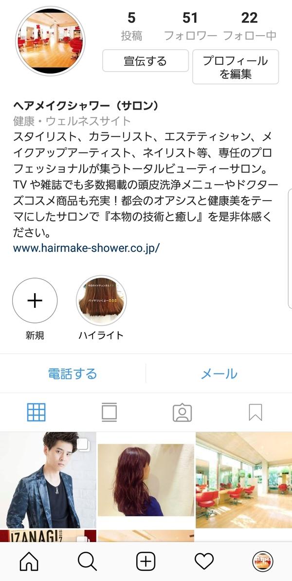 hair make shower のインスタグラムができました!!