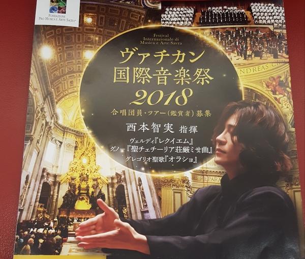 西本智実さん☆ヴァチカン国際音楽祭☆山田磨由美☆教会にて最新ショット📷