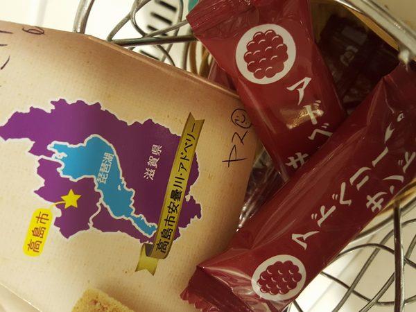 滋賀県🌱高島市のお土産📦
