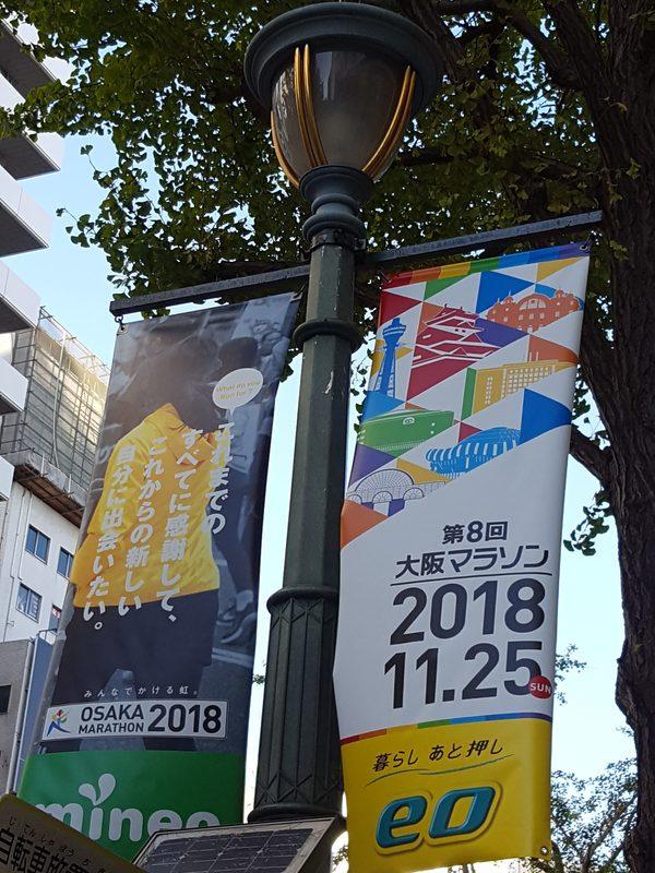 🏃今日は大阪マラソン2018年🏃