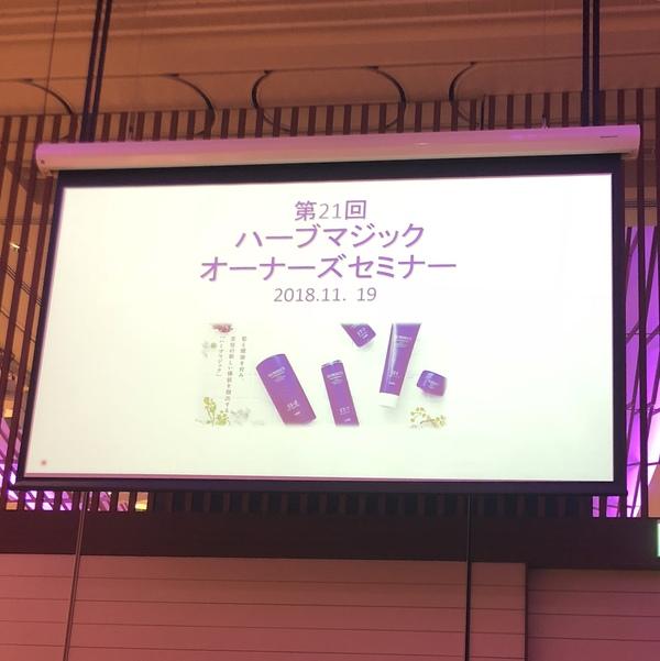 第21回 ハーブマジックオーナーズセミナーinインターコンチネンタルホテル大阪