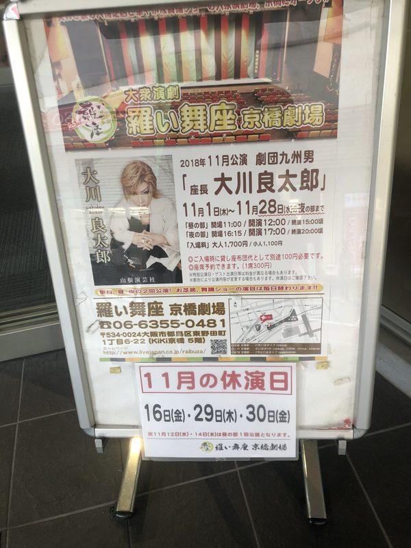 京橋kikiにて大衆演劇 大川良太郎さん