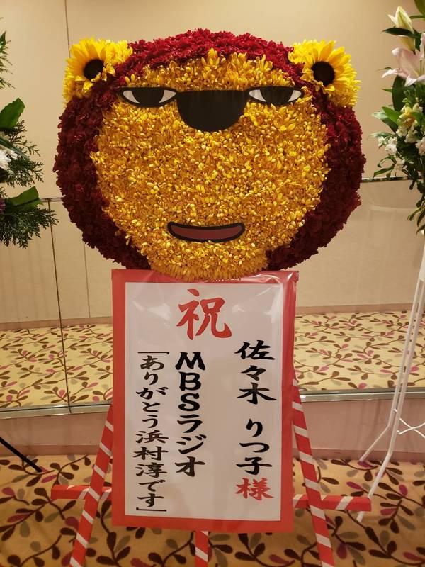今日は🌟朝番組せのぶらで🌟有名な妹尾和夫🌟さんの舞台へ