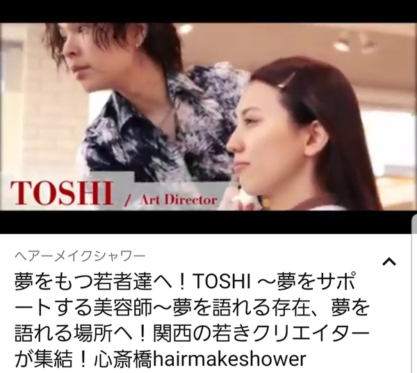『夢をもつ若者達へ!TOSHI~夢をサポートする美容師~』の動画が公開されました!