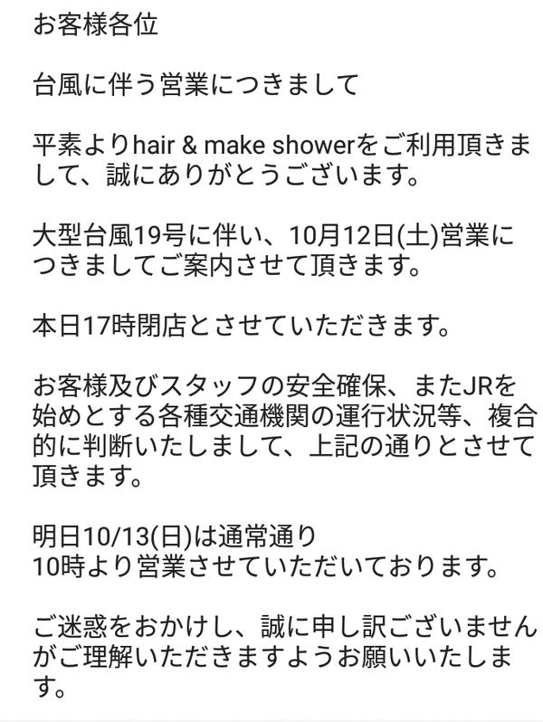 台風による臨時営業終了のお知らせ