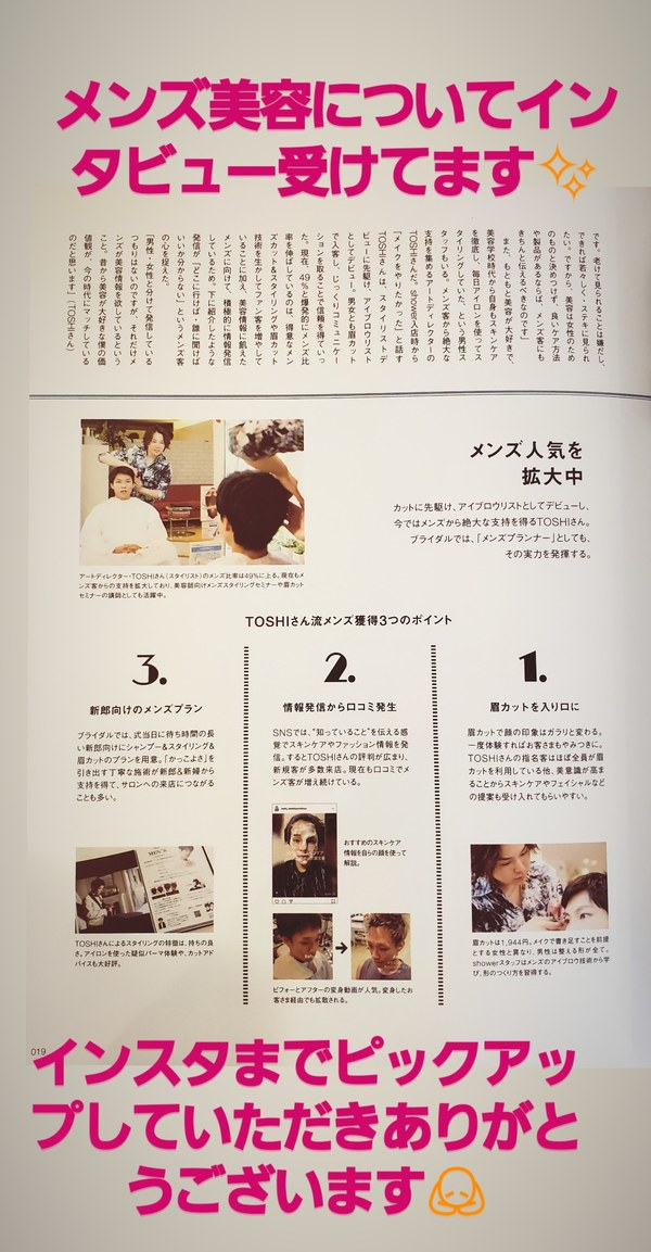 関西でメンズ人気を拡大中の美容師!として業界誌にてインタビュー記事が特集されました!
