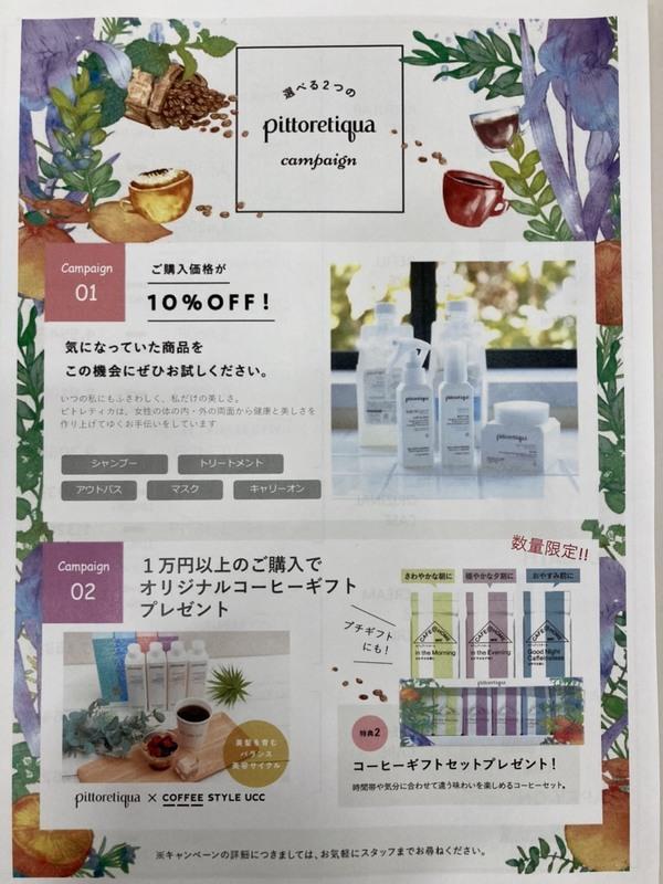 ピトレティカ商品キャンペーン