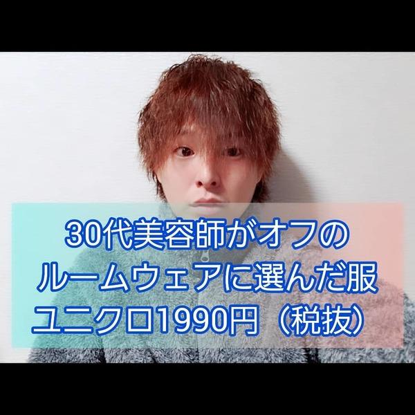 30代美容師トシが選んだルームウェア『ユニクロ1990円(税抜)』