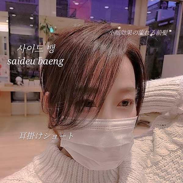 韓国女子に大人気!サイドバンクでイメチェン Takeブログ