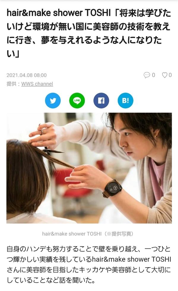 トシのインタビュー記事がwebニュースで公開されました!