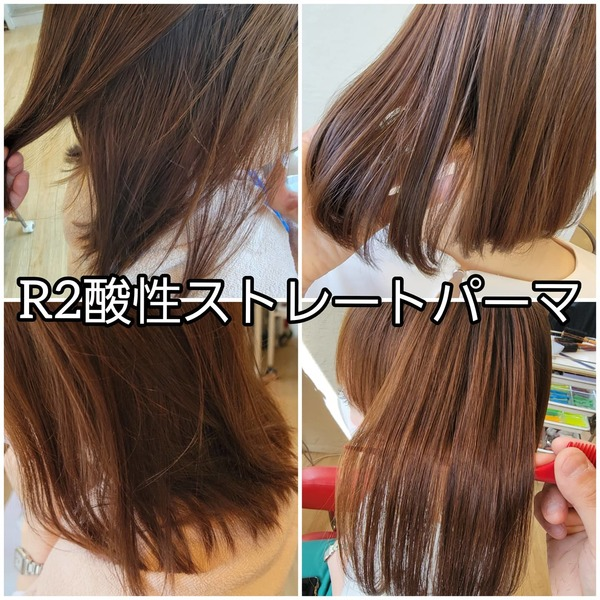 梅雨到来!癖毛から乾かすだけで綺麗なストレート髪へ!R2酸性ストレートパーマ!