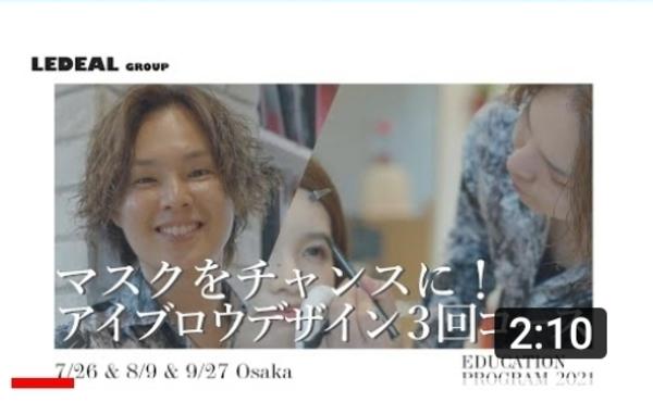 ToshiのアイブロウセミナーPR動画が公開されました!